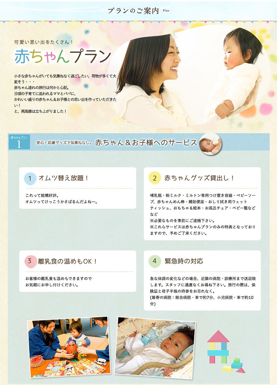 赤ちゃん&お子様へのサービス