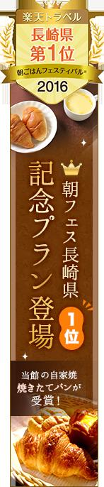 楽天 朝ごはんフェスティバル2016長崎県1位受賞!記念プラン登場
