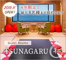 Tsunagaru和