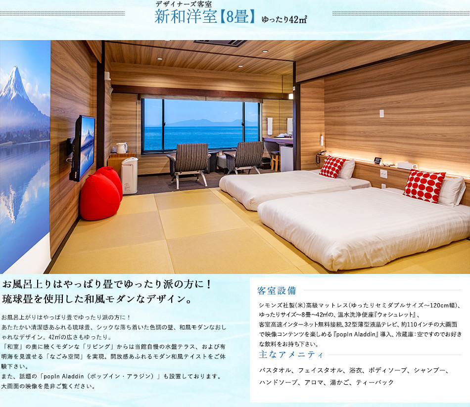 デザイナーズ客室 和洋室【8畳】ゆったり42㎡