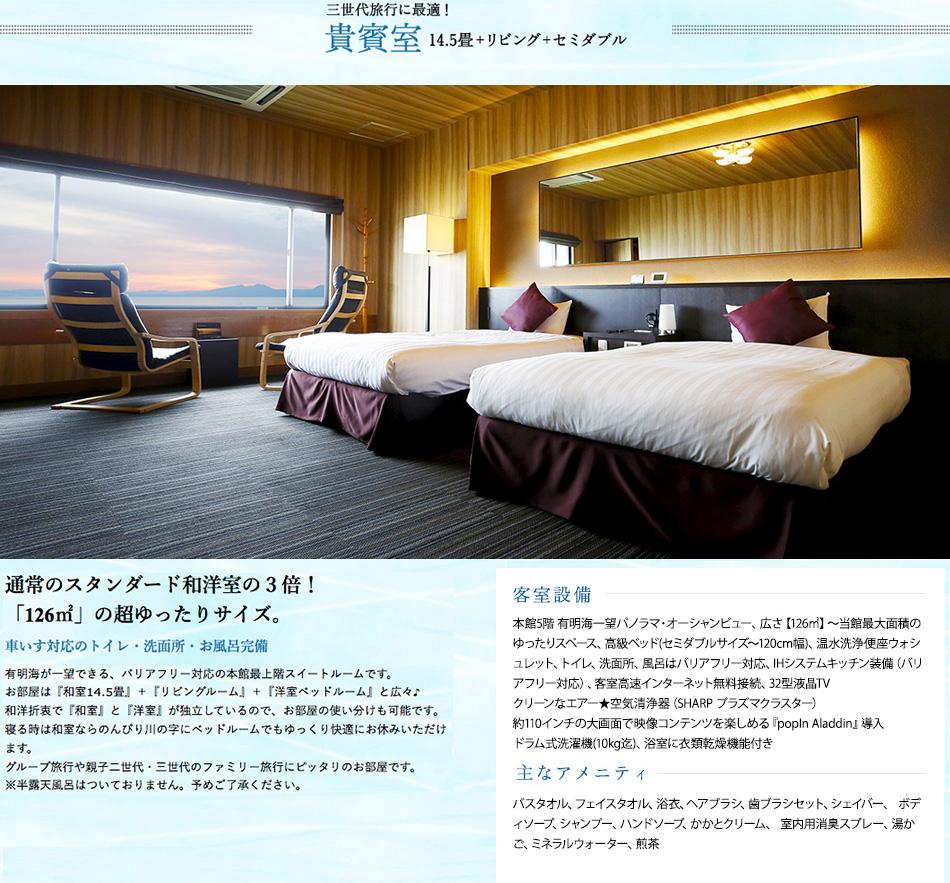 三世代旅行に最適!貴賓室14.5畳+リビング+セミダブル