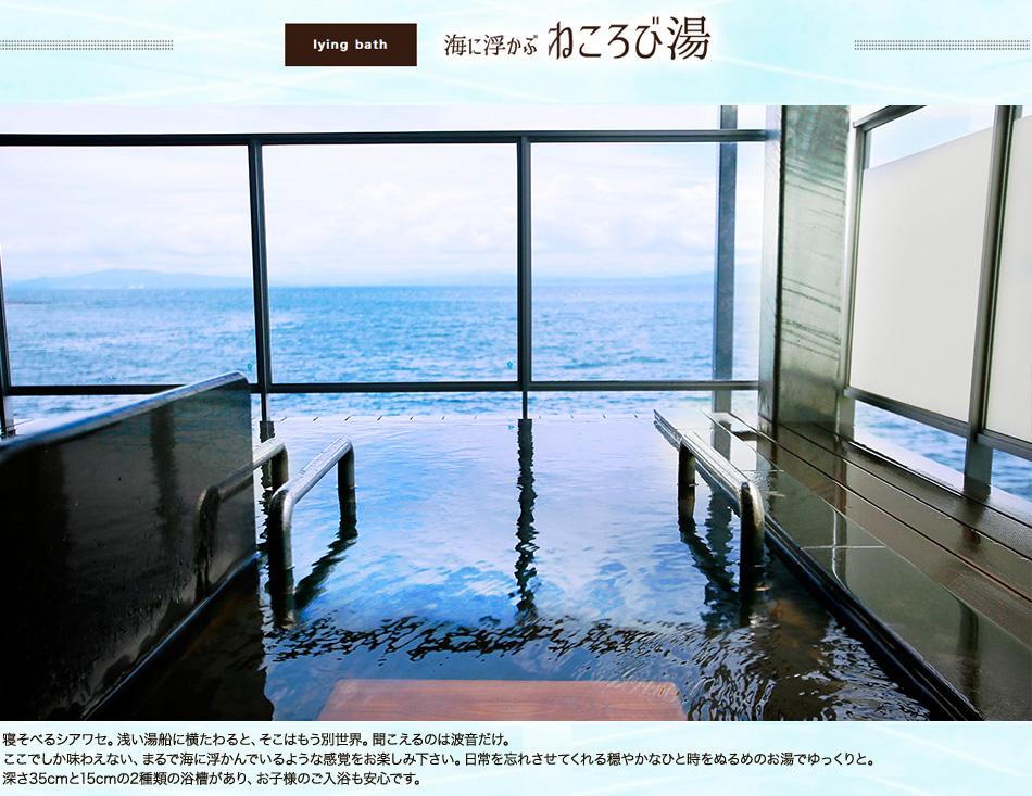 海に浮かぶねころび湯