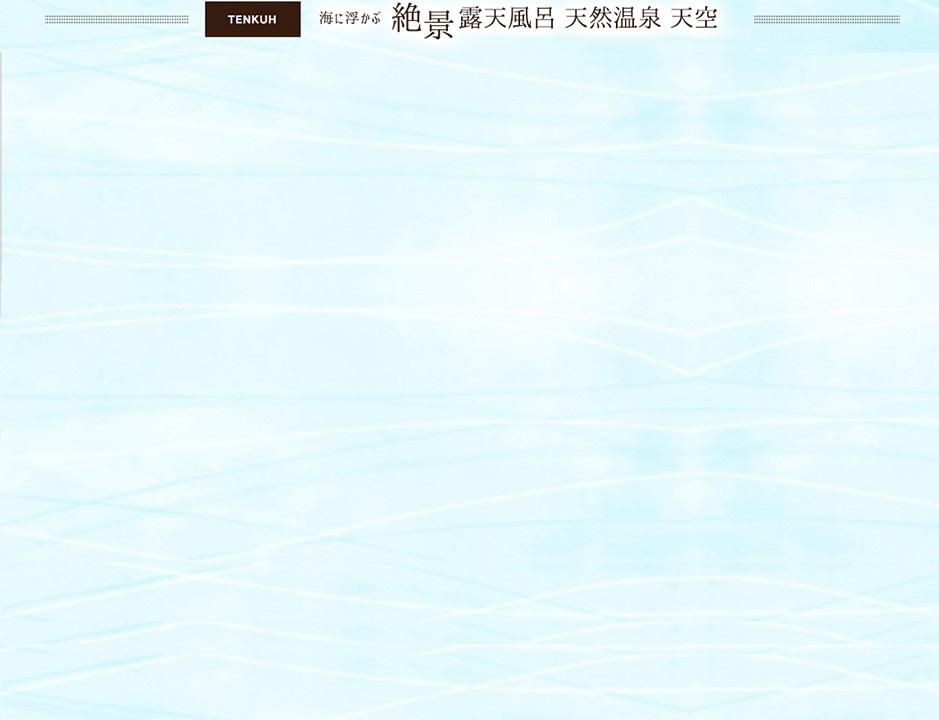 海に浮かぶ絶景露天風呂〜源泉かけ流し天空〜