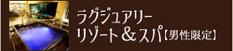 ラグジュアリーリゾート&スパ【男性限定】