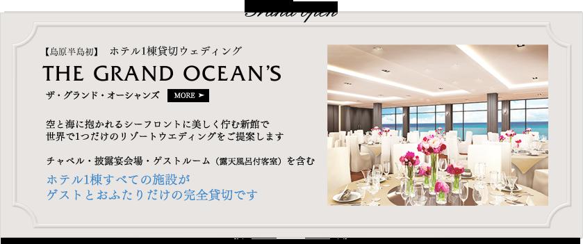 【島原半島初】ホテル1棟貸切ウエディング「ザ・グランド・オーシャンズ」空と海に抱かれるシーフロントに美しく佇む新館で世界で1つだけのリゾートウエディングをご提案します。チャペル・披露宴会場・ゲストルーム(露天風呂付客室)を含むホテル1棟すべての施設がゲストとおふたりだけの完全貸切です